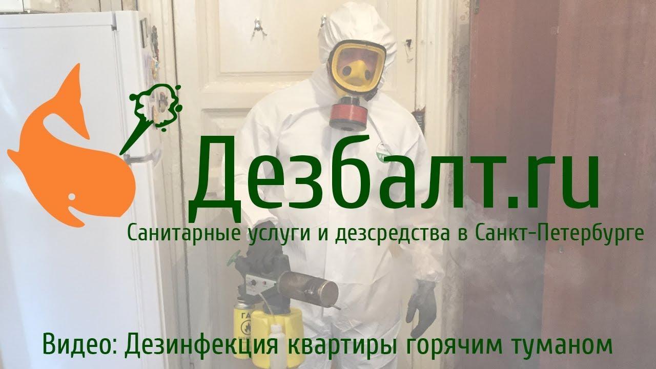 Обработка от вирусов и бактерий