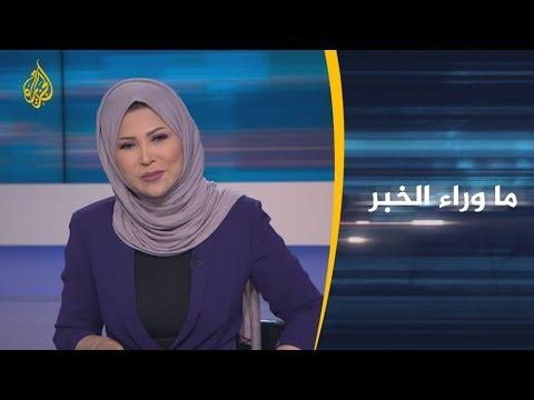 ????  ما وراء الخبر - هل يسعى المجلس الانتقالي لإفشال اتفاق الرياض؟  - نشر قبل 3 ساعة