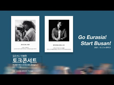 유라시아 스토리 김진석, 이병한 초청 북콘서트 - Eurasia Story Book Concert (Feat. Jin seok. Kim, Byeong han. Lee)