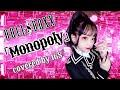 DOLL$BOXX-「Monopoly」/ 憐【歌ってみた】