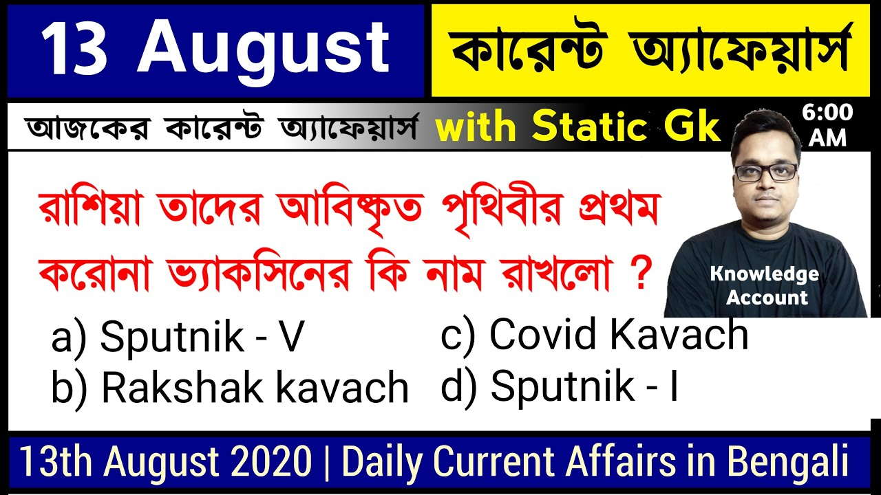 13th August 2020 daily current affairs in bengali  knowledge account কারেন্ট অ্যাফেয়ার্স 2020