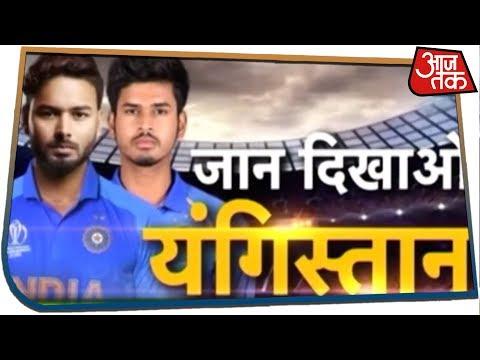 युवा जोश से बदलेगी Team India की तकदीर? | Aaj Tak Cricket Update