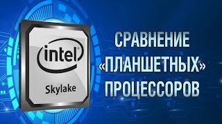 Сравниваем процессоры Intel для планшетов. Z3735D,F,G, Z3736F, Z8300 и Z8500 по результатам тестов