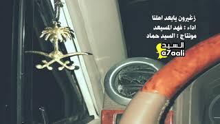 زغيرون يابعد اهلنا / فهد المسيعيد
