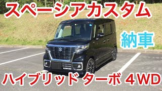 【納車レビュー】新型スペーシアカスタムXS ハイブリッド ターボ 4WD