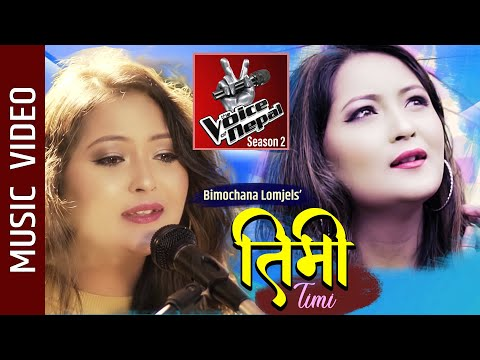 Timi - Bimochana Lomjel (Voice Of Nepal Season 2) || New Nepali Song 2020 || Anmol Lomjel