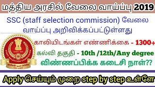 Central government job 2019//ssc recruitment//apply செய்வது எப்படி?முழு விவரம் உள்ளே/Govt Jobs Alert