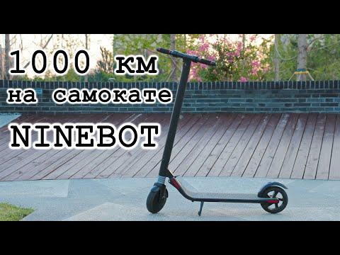Электросамокат Ninebot ES1 - год спустя
