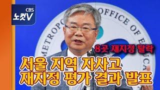 생중계 서울 자사고 재지정 평가 발표 기자회견…13곳 …