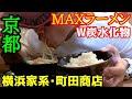 あの有名店が京都にオープン‼【横浜家系町田商店】MAXラーメン味濃いめとライスを食…