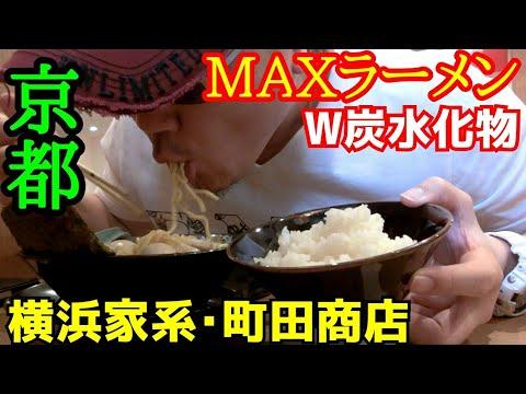 あの有名店が京都にオープン‼横浜家系町田商店MAXラーメン味濃いめとライスを食らう