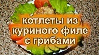 САМ СЕБЕ ПОВАР / Рубленые котлеты из куриного филе с грибами / myself a chef