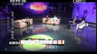 """20140905 心理访谈   """"卖肾""""整容只为""""都教授"""""""