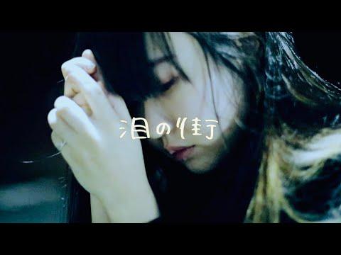 """長靴をはいた猫 """"泪の街"""" (Official Music Video)"""