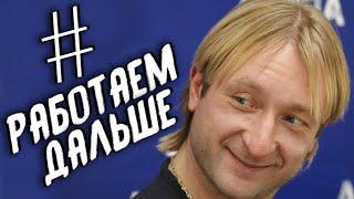 Плющенко потроллил Тутберидзе поздравляя Трусову с победой Болельщики поставили его на место