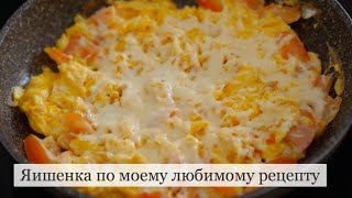 Яишенка по моему любимому рецепту #VlogRu(Давно у меня уже была идея записать на видео то, как мы делаем яичницу по рецепту, который сам собой выработа..., 2016-01-10T09:49:40.000Z)
