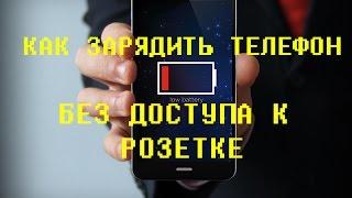 видео Зарядка для телефона без розетки