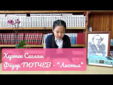 Изображение предпросмотра прочтения – СаглашХертек читает произведение «Листья (Пусть сосны иели…)» Ф.И.Тютчева