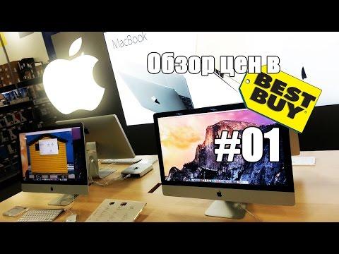 Обзор цен в Best Buy #01. Продукция Apple - Жизнь в США
