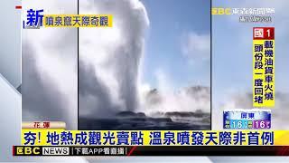 地熱噴泉竄20公尺 民憂大震前兆 氣象局:無關聯