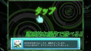 iOS『CROSS×BEATS(クロスビーツ)』 ゲーム映像~基本編~
