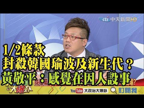 【精彩】1/2條款封殺韓國瑜波及新生代?黃敬平:感覺在因人設事
