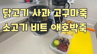 [쁘미맘] 베이비무브 쿡마스터기로 중기이유식 만들기 :…