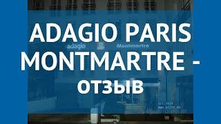 ADAGIO PARIS MONTMARTRE 3* Франция Париж отзывы – отель АДАЖИО ПЭРИС МОНМАРТЕ 3* Париж отзывы видео