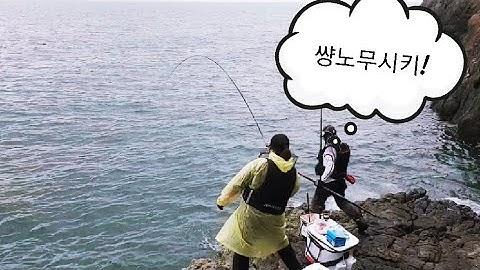 [빡꾼] 바다낚시의 즐거움 가덕도 감성돔낚시! 욕좽이 마누라의 힐링낚시! real fishing