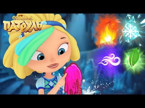 Сказочный патруль - Снежный слайм. Мультфильм для детей.