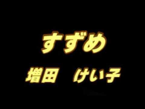 【3人追っかけ】すずめ/増田 けい子  cover  cocoe