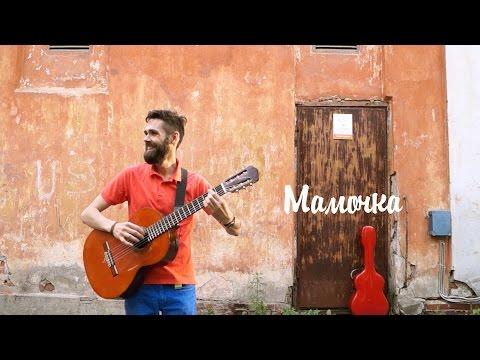 Вера Брежнева - Мамочка (theToughBeard Acoustic Cover)