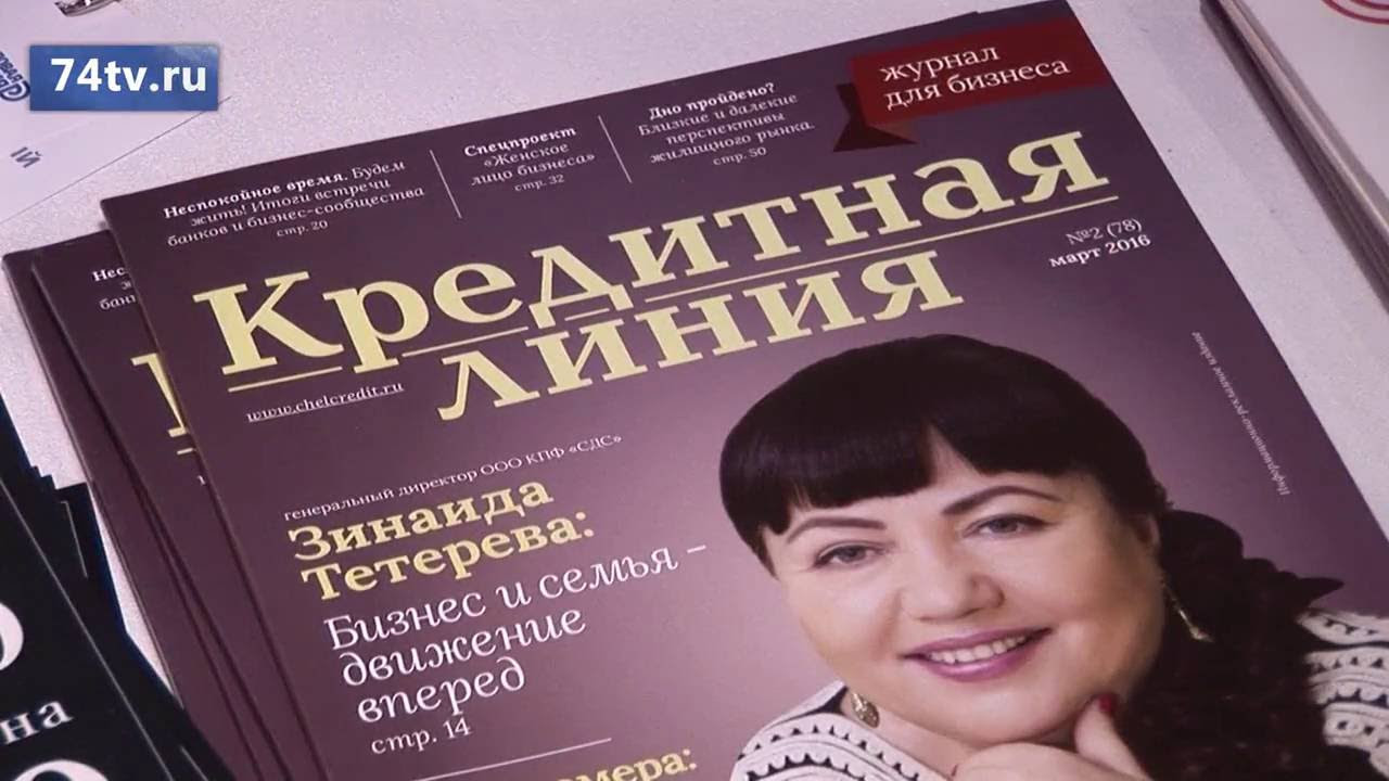 vip-лига журнал челябинск