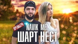 Navik MC - Шарт нест (Клипхои Точики 2020)