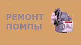 28 авг 2013. Насос (помпа) для стиральной машинки askoll m224xp она же m231. Видео обзор и краткая инструкция по замене. Купить этот насос.