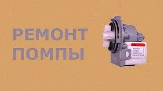 Ремонт помпы стиральной машины.(ремонт помпы замена насоса., 2014-09-12T15:11:19.000Z)