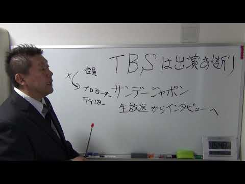 TBSは出演も取材もお断りします。サンデージャポンは最低な番組です。