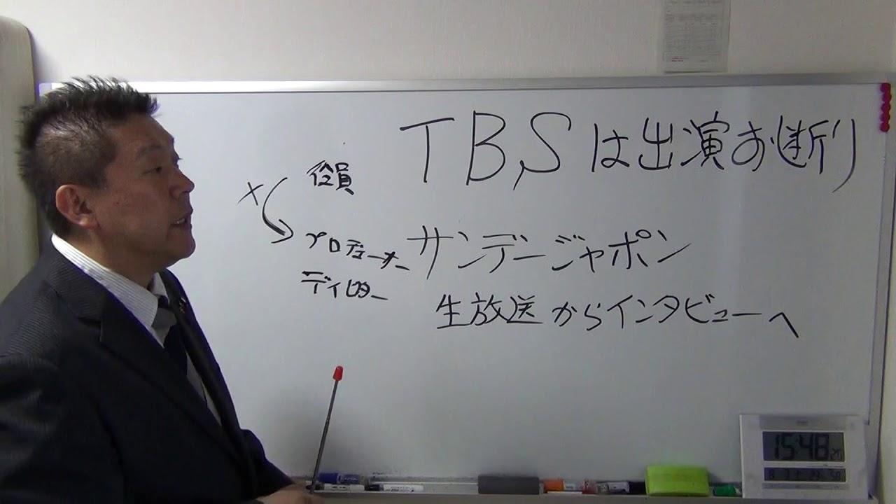 「NHKから国民を守る党 tbs」の画像検索結果