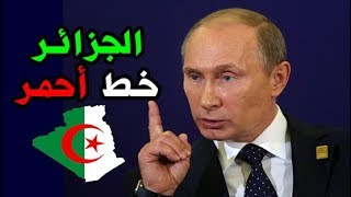 روسيا تصرح و تقول بأن حلفائها من بينهم الجزائر خط أحمر 2018