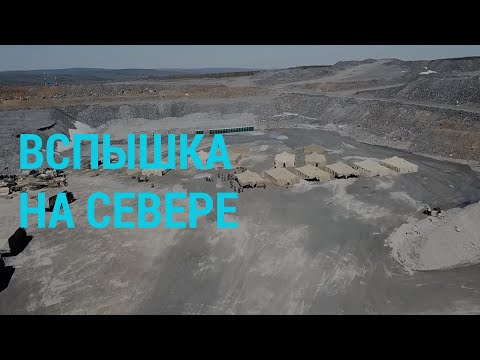 Россия: вспышка COVID-19 на золотом прииске | ГЛАВНОЕ | 20.05.20