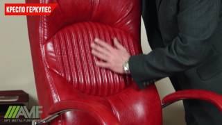 Офисное кресло для руководителя ГЕРКУЛЕС. Обзор кресла от amf.com,ua