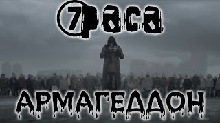 7 раса - Армагеддон