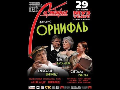 Орнифль Театр Сатиры 2004 год