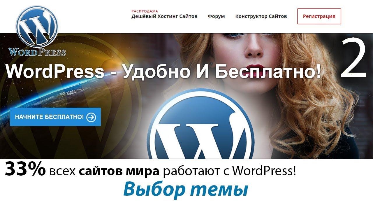 Хостинг конструктор сайтов wordpress сайт визитка на бесплатном хостинге