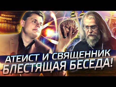 Атеист и священник: Понасенков и Кротов - блестяще!