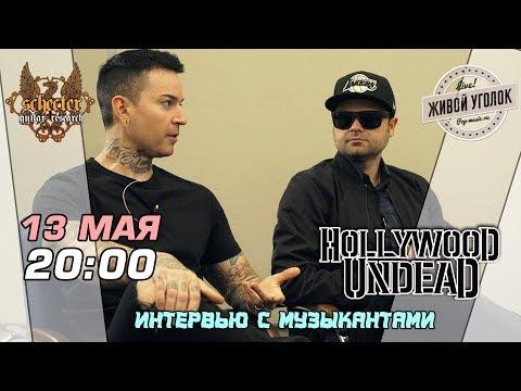 ИНТЕРВЬЮ группы Hollywood Undead специально для Живого Уголка