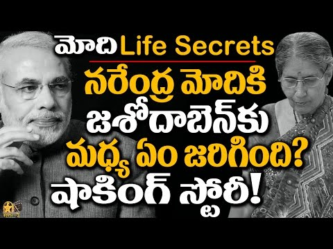 Why Modi Divorced His Wife? | Narendra Modi Shocking Personal Life Facts