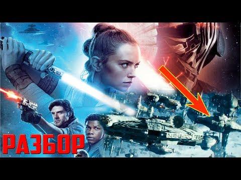 Звёздные Войны 9 Скайуокер Восход - Разбор Финального Трейлера | Star Wars: The Rise of Skywalker