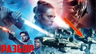 Звёздные Войны 9 Скайуокер Восход - Разбор Финального Трейлера   Star Wars: The Rise of Skywalker