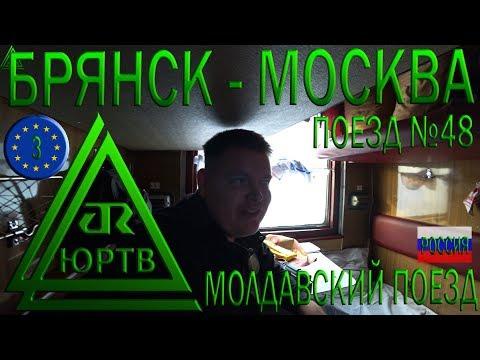 На молдавском поезде из Брянска в Москву в купе с подписчиком. Запрещают снимать. ЮРТВ 2018 #326